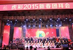 团拜会:虎彩人共同的年度文化盛宴