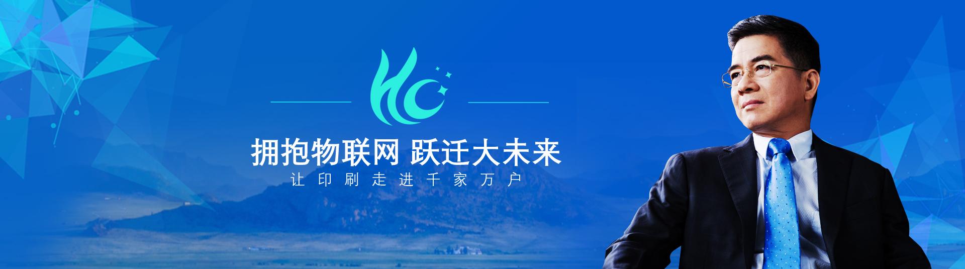 千赢国际pt物联网构想